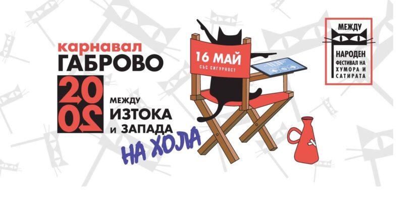 Габрово 2020
