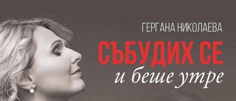 Гергана Николаева