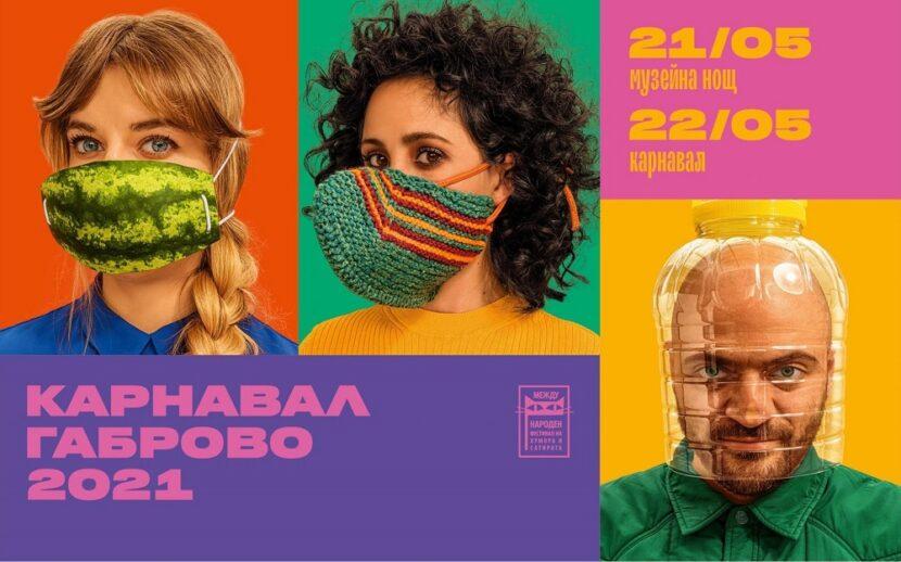 Карнавал Габрово 2021