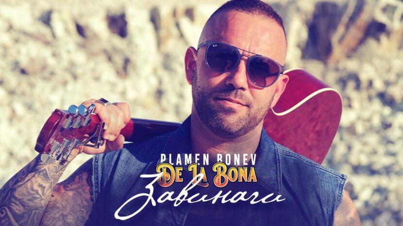 Пламен Бонев- De La Bona